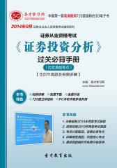 [3D电子书]圣才学习网·2014年9月证券从业资格考试《证券投资分析》过关必背手册(历年真题考点)【含历年真题及视频讲解】(仅适用PC阅读)