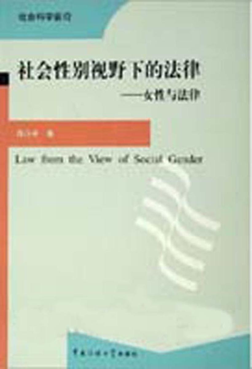 社会性别视野下的法律:女性与法律