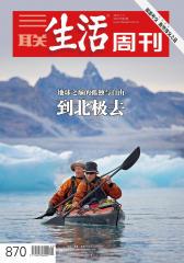 三联生活周刊·到北极去(2016年2期)(电子杂志)