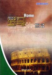 世界古都-罗马