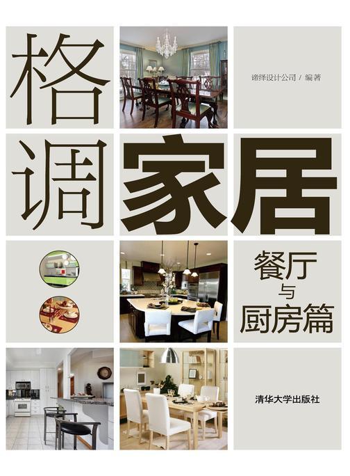 格调家居·餐厅、厨房篇(仅适用PC阅读)