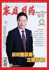 家庭用药 月刊 2011年11期(电子杂志)(仅适用PC阅读)