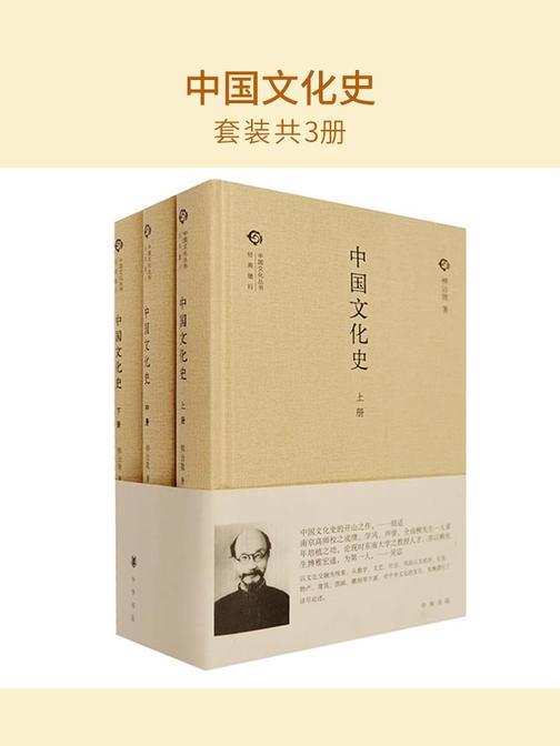 中国文化史(套装共3册)