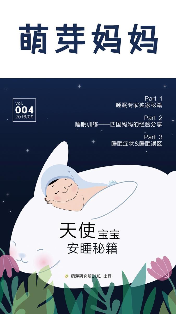 萌芽妈妈·第四期(天使宝宝安睡秘籍)(电子杂志)