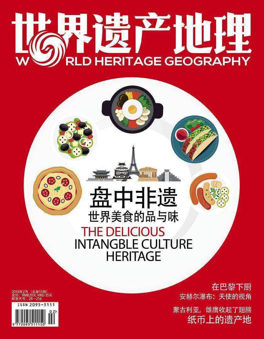 世界遗产地理·盘中非遗:世界美食的品与味(总第15期)(电子杂志)