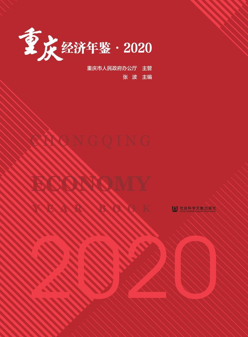 重庆经济年鉴(2020)