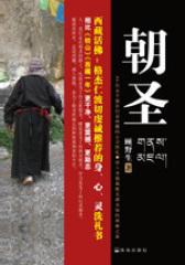 朝圣:西藏十大活佛推荐摆脱疲惫皈依宁静的心灵书(试读本)