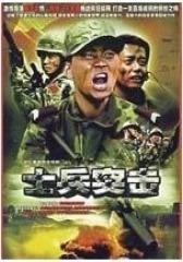 士兵突击(影视)