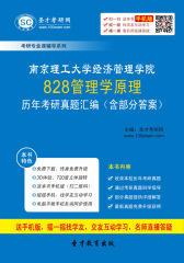 南京理工大学经济管理学院828管理学原理历年考研真题汇编(含部分答案)