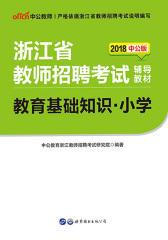 中公2018浙江省教师招聘考试辅导教材教育基础知识小学