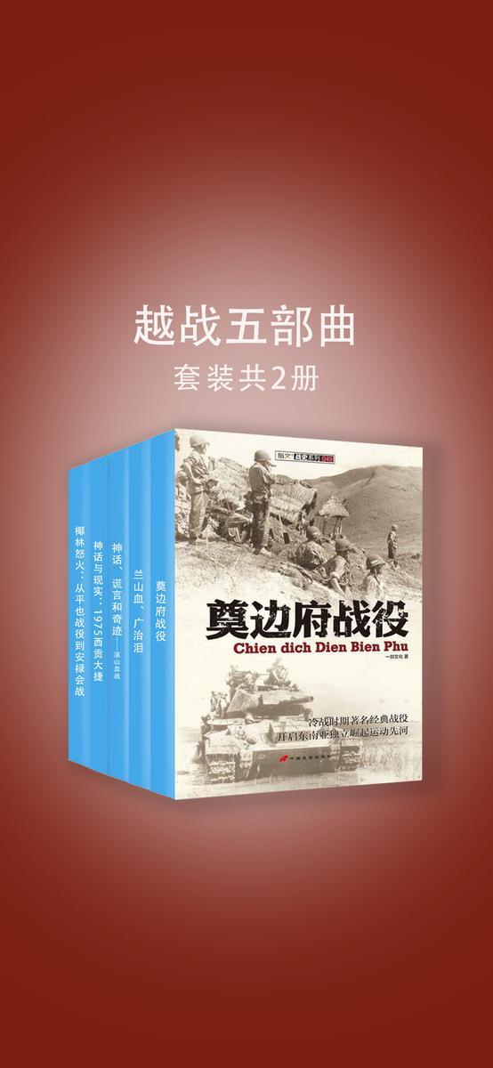 越战五部曲(套装共5册)