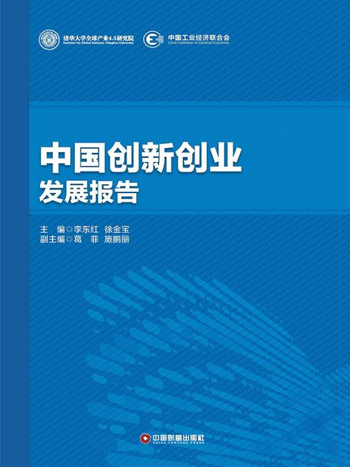 中国创新创业发展报告
