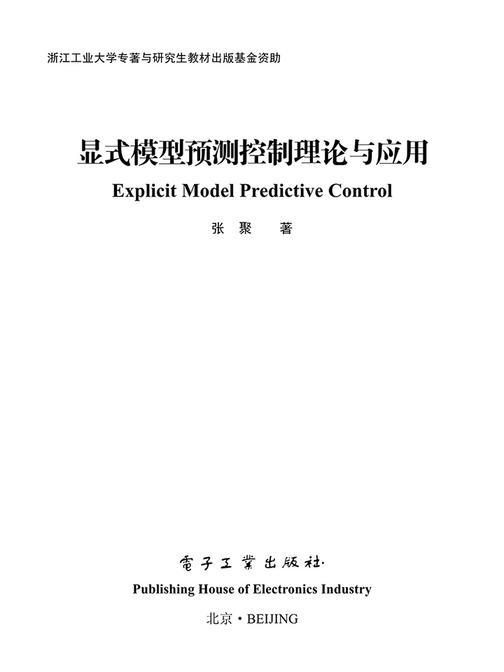 显式模型预测控制理论与应用