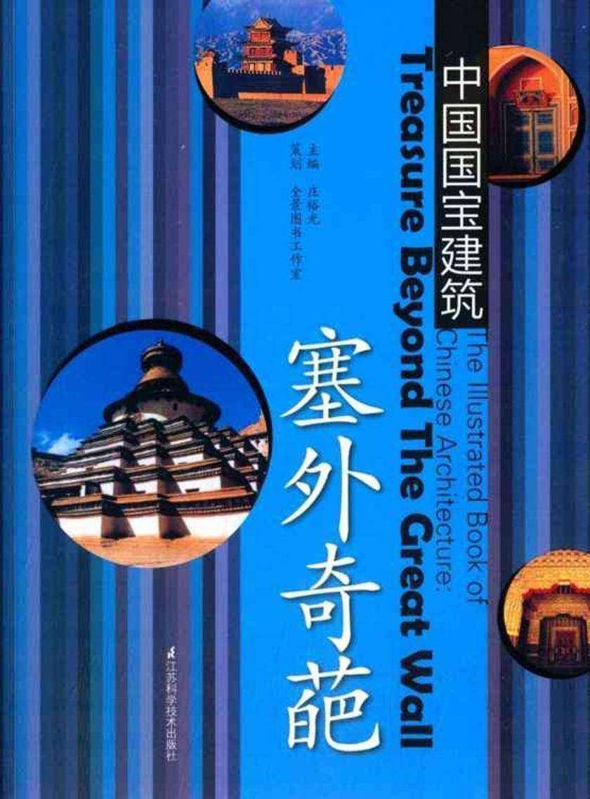 中国国宝建筑塞外奇葩