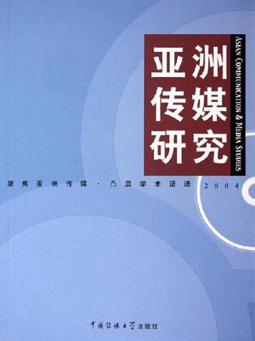 亚洲传媒研究.2004