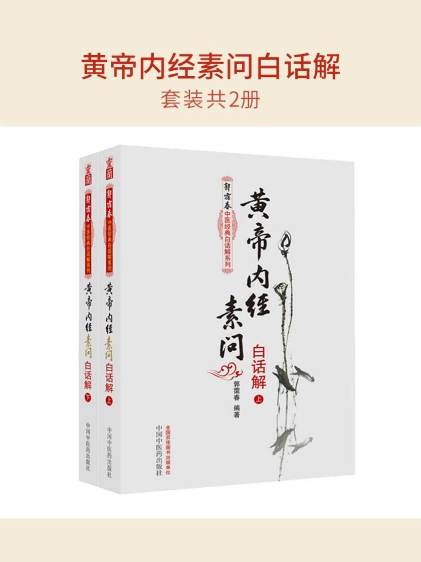 黄帝内经素问白话解(套装共2册)(仅适用PC阅读)