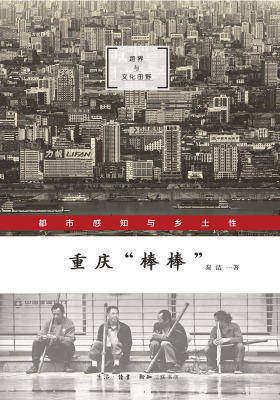 """重庆""""棒棒"""":都市感知乡土性"""
