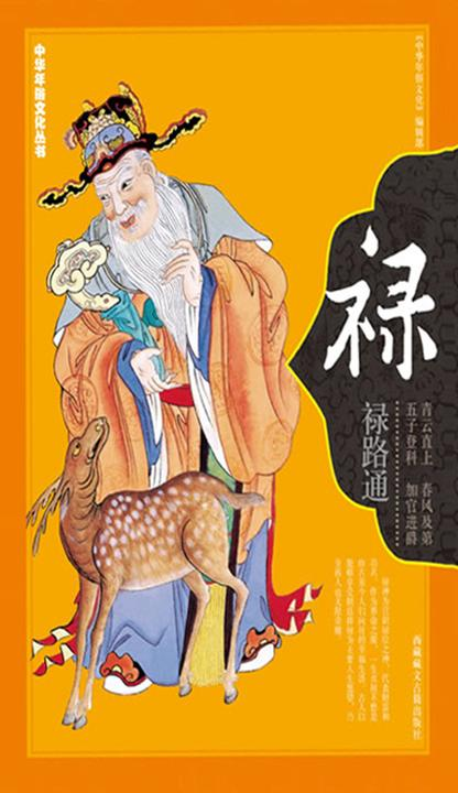 中华年俗文化丛书·禄