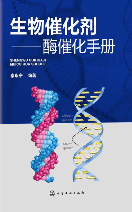 生物催化剂:酶催化手册