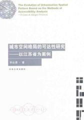 城市空间格局演变的可达性研究:以江苏省为案例