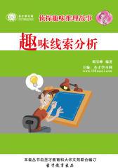 [3D电子书]圣才学习网·侦探趣味推理故事:趣味线索分析(仅适用PC阅读)