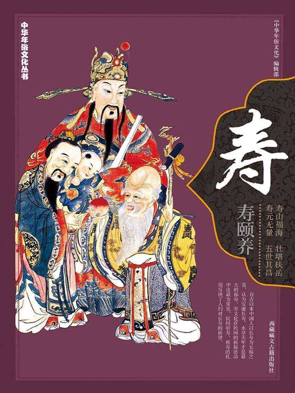 中华年俗文化丛书:寿