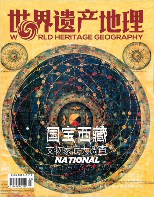 世界遗产地理·国宝西藏——文物家底大调查(总第20期)(电子杂志)