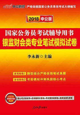 中公2018国家公务员考试辅导用书银监财会类专业笔试模拟试卷