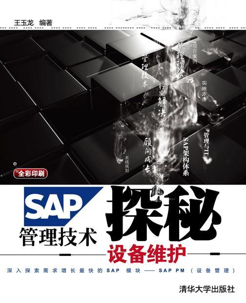 SAP管理技术探秘:设备维护(仅适用PC阅读)