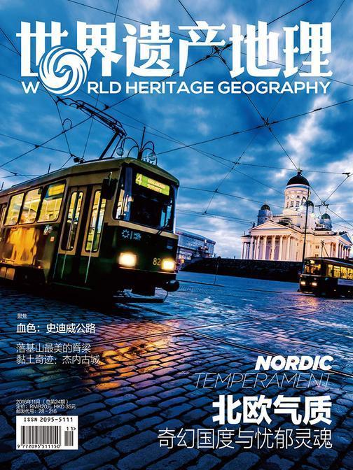 世界遗产地理·北欧气质(总第24期)(电子杂志)