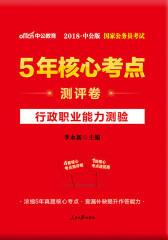 中公2018国家公务员考试5年核心考点测评卷行政职业能力测验