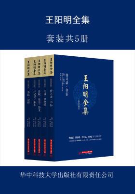 王阳明全集(简体注释版)(套装共5册)