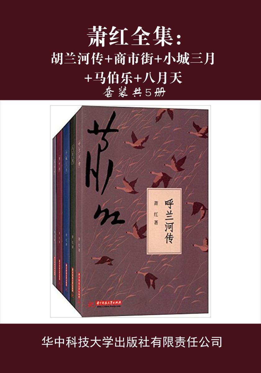 萧红全集(套装五册)