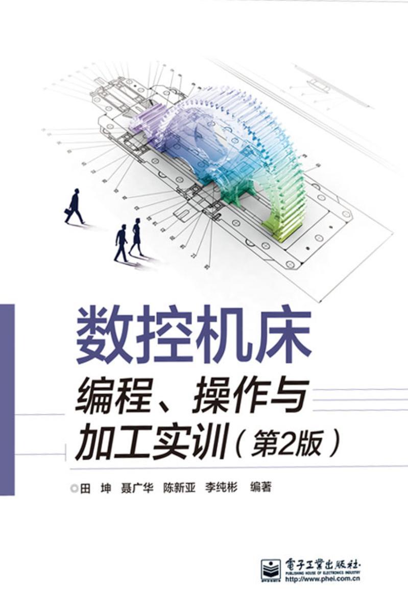 数控机床编程、操作与加工实训(第2版)