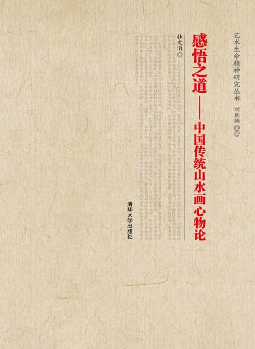 感悟之道——中国传统山水画心物论(仅适用PC阅读)