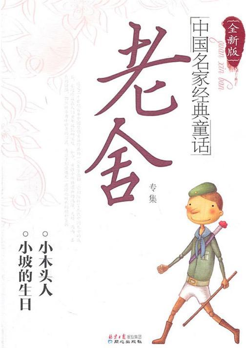 中国名家经典童话.老舍专集