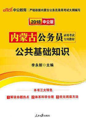 中公2018内蒙古公务员录用考试专用教材公共基础知识