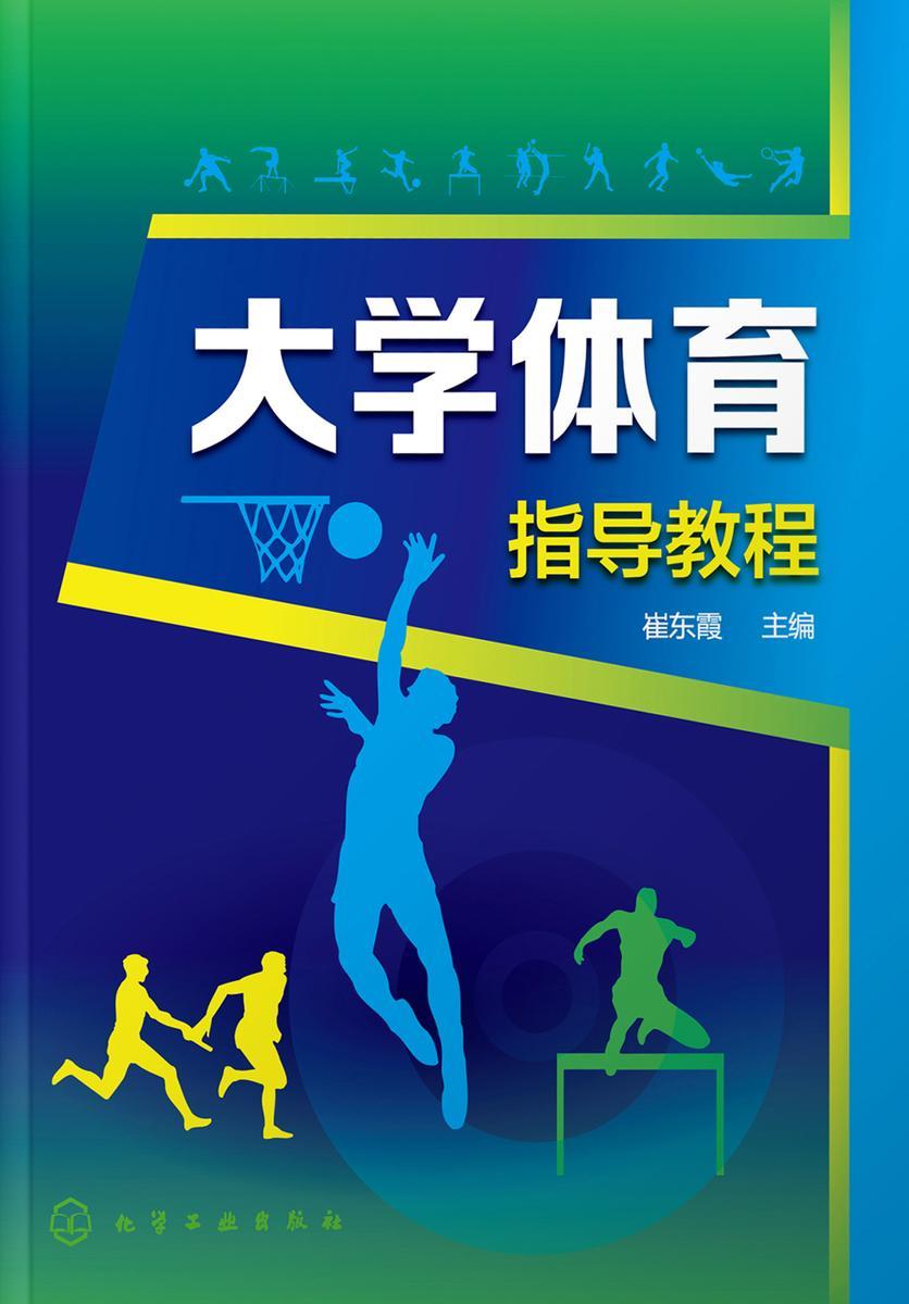 大学体育指导教程