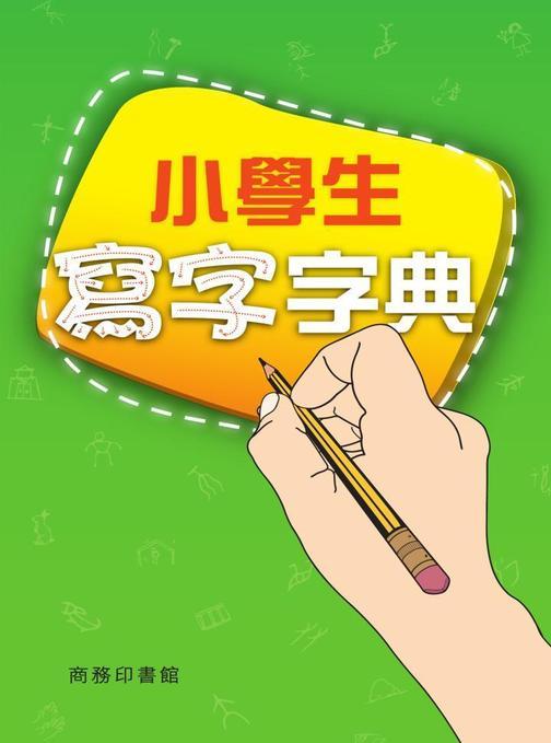 小學生寫字字典