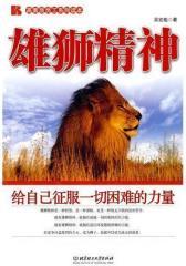 雄狮精神:给自己征服一切困难的力量(试读本)