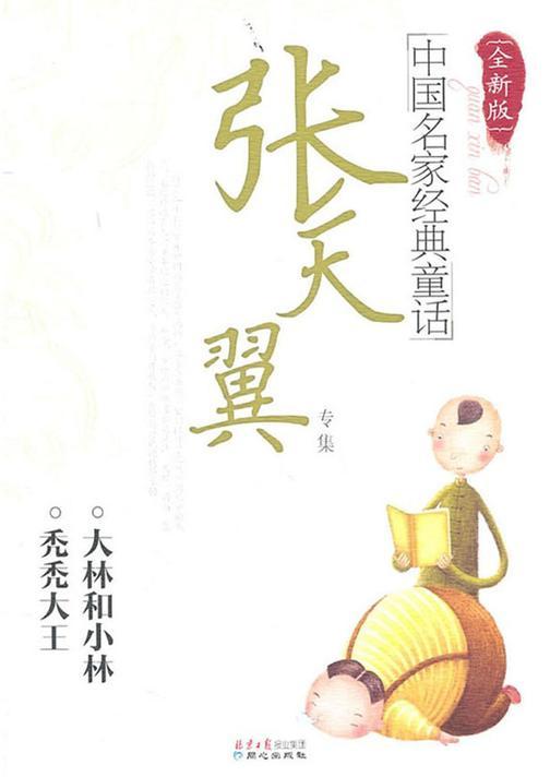 中国名家经典童话.张天翼专集