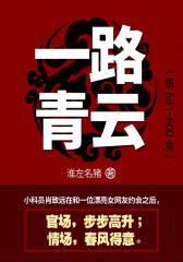 一路青云(第581-600章)