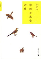 中国美术史讲座(试读本)