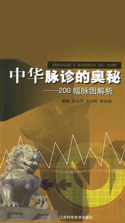 中华脉诊的奥秘——200幅脉图解析