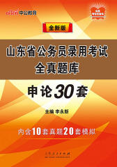 中公山东省公务员录用考试全真题库申论30套全新版