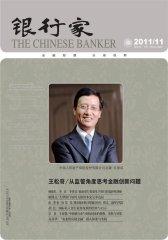银行家 月刊 2011年11期(电子杂志)(仅适用PC阅读)