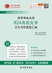 南京林业大学824有机化学历年考研真题汇编