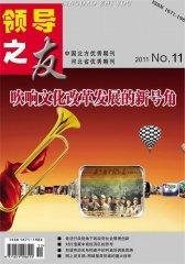 领导之友 月刊 2011年11期(电子杂志)(仅适用PC阅读)