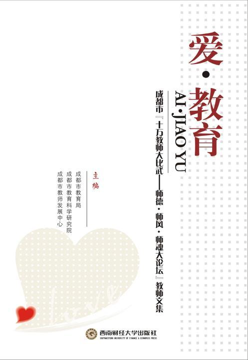 """爱·教育:成都市""""十万教师大比武——师德·师风·师魂大论坛""""教师文集"""