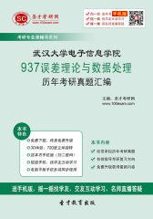 武汉大学电子信息学院937误差理论与数据处理历年考研真题汇编